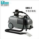 高美幹泡沙發清洗機GMS-2