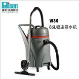 高美吸塵吸水機W86