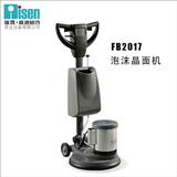 高美地毯清洗機FB-1517/FM-10